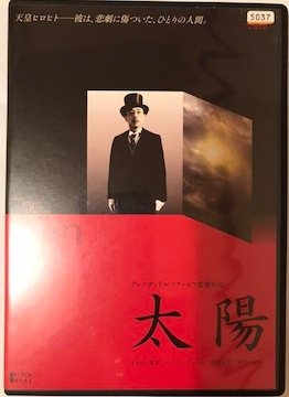-d-.イッセー尾形[太陽]DVD 佐野史郎 桃井かおり