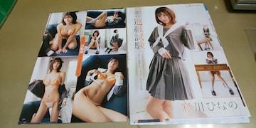 ★彩川ひなの/青春ガチセーラー★グラビア雑誌・切抜き・11P。