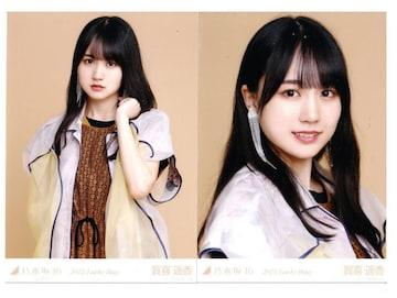 乃木坂46 賀喜遥香 2種コンプ セミコンプ 生写真 2021 福袋限定