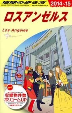 未使用地球の歩き方ロスアンゼルス2014年〜2015年