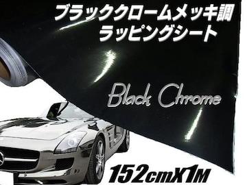 ブラックメッキ調カ—ラッピングシート/152×100cm/メタリック