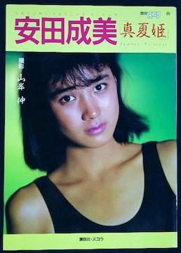 安田成美 写真集