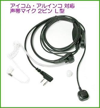 アイコム ・ アルインコ 対応 声帯 マイク 2 ピン L 型 1個