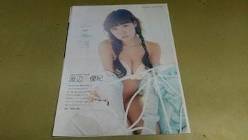 ★渡辺美優紀★グラビア雑誌.切抜き・8P。同梱可。