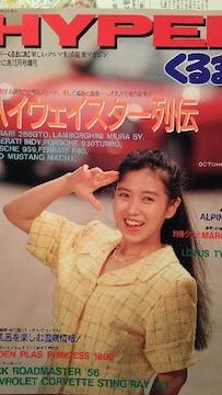西村知美【HYPERくるまにあ】1992年ページ切り取り
