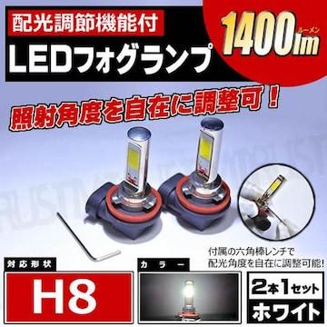 LED フォグランプ H8 配光 調節 機能付 COB ホワイト 12V 24V対応 エムトラ