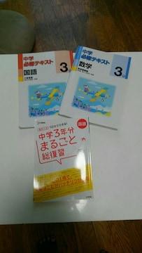 ☆中学3年必勝テキスト