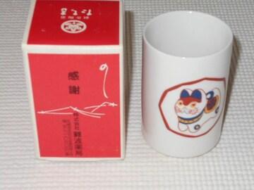 創作陶器たち吉 湯呑★新品未使用
