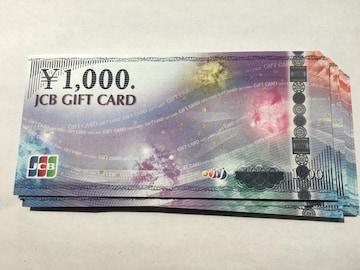 ★JCBギフトカード33000円分_モバペイ&土日OK