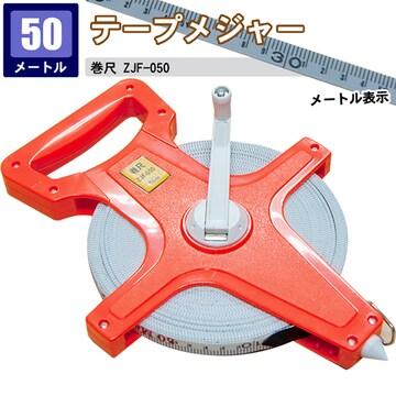 ★テープメジャー 50m 両面目盛 レッド  【50m】