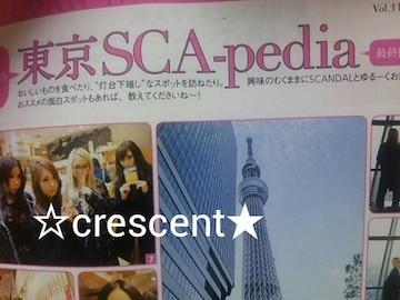SCANDAL/切り抜き/連載あり/2014年