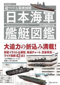 戦艦大和ペーパークラフト付き最新版「日本海軍艦艇図鑑」