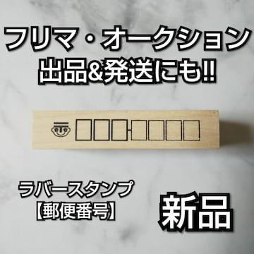 フリマ・オークション出品&発送にも!!ラバースタンプ【郵便番号