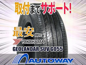 ヨコハマ GEOLANDAR SUV G055 215/60R17インチ 1本