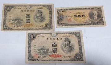 旧紙幣 100円札 聖徳太子 50円札 高橋是清