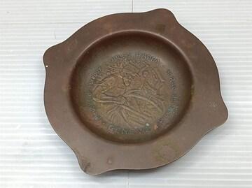 アンティーク スイス ジュネーブ 銅製 灰皿