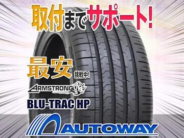 アームストロング BLU-TRAC HP 245/35R20インチ 1本