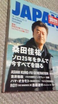 桑田佳祐(サザン)表紙JAPAN(BRAHMAN・アジカン・吉井和哉記載有リ)