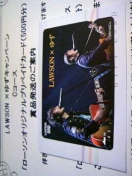 当選品 ローソン ゆず キャンペーンオリジナルプリペイドカード500円/金券レアクオカード