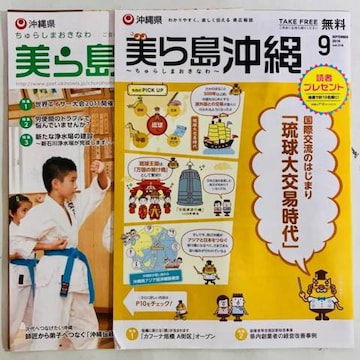 美ら島沖縄433/516クリックポスト配送可能