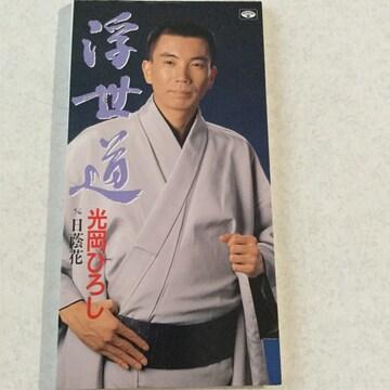 光岡ひろし シングルCD