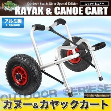 ★カヤックカート カヌーカート 運搬 軽量 アルミ  【KY03】