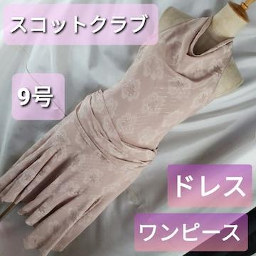 ★SCOT CLUB☆素敵!アシメロングワンピース/ドレス★9号★