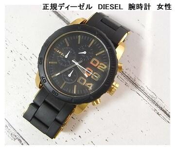 500スタ★正規ディーゼル DIESEL 腕時計 女性