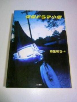 初版本 怪傑ドラマ小僧/1988年1月〜2000年9月テレビドラマ77作品評論集