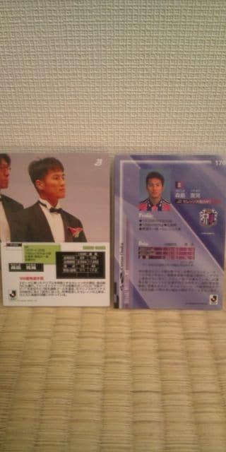 森島寛晃 直筆サインカード 2枚セット < トレーディングカードの