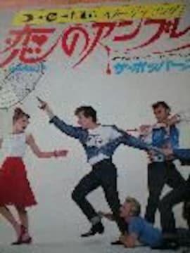 恋のアンブレラ ザ・ボッパーズEPレコード