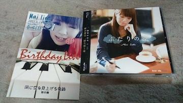 CD-飯田舞-ふたりの空