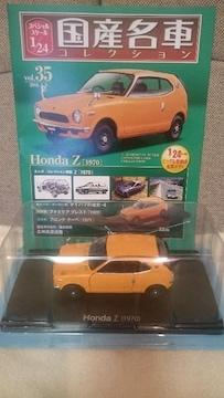 未開封 国産名車コレクション vol.35 HONDA Z 1/24 金属ボディ