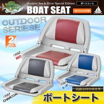 ★ボートシート ボート用 椅子 チェア グレーレッド 【BT02】