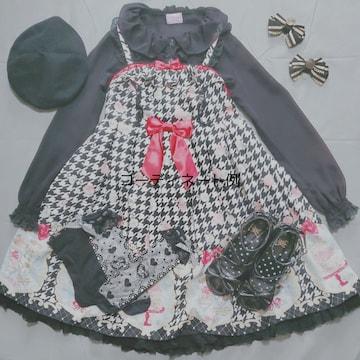 Whip Collectionジャンパースカート