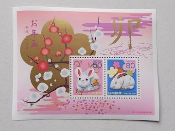 【未使用】年賀切手 平成23年用 小型シート 1枚