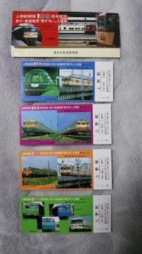 記念切符♪上野駅100周年2セットBy国鉄&上野動物園100周年By営団