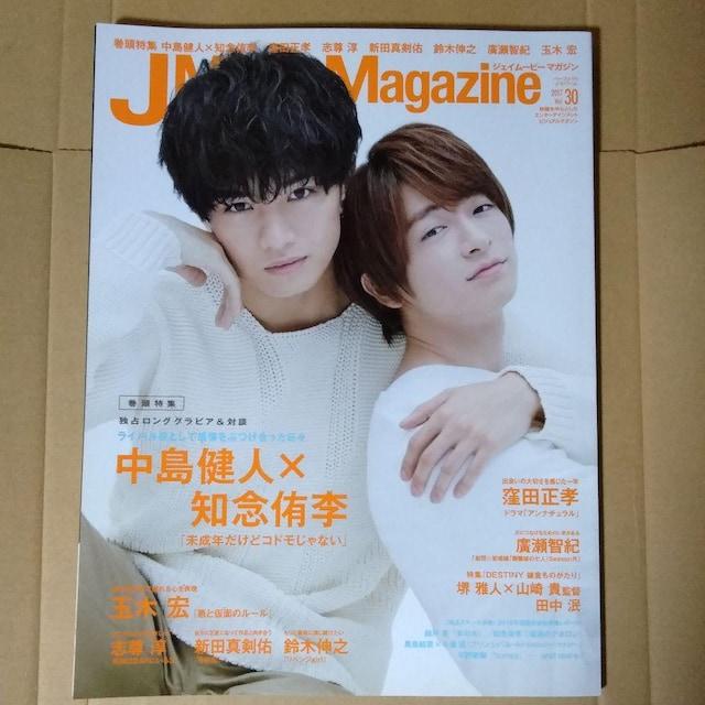 J Movie Magazine2017年Vol.30中島健人知念侑李平野紫耀  < タレントグッズの
