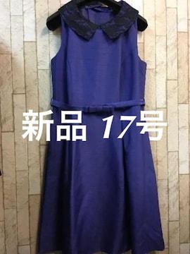 新品☆17号♪ブルーパープル系の2WAYパーティワンピース☆ss793