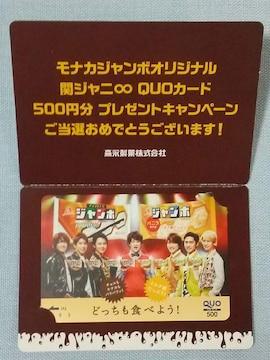 当選品★森永モナカジャンボオリジナル 関ジャニ∞ クオカード QUO★