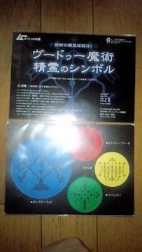 ムー付録 ヴードゥー魔術  精霊のシンボル 2枚