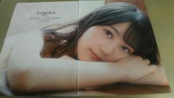 ★乃木坂46・生田絵梨花★グラビア雑誌切抜き・8P。