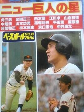 ベースボールアルバムNo28ニュー巨人の星