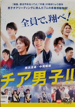 中古DVDチア男子!!