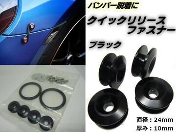 送料無料 クイックリリースファスナー ブラック 黒 4個set