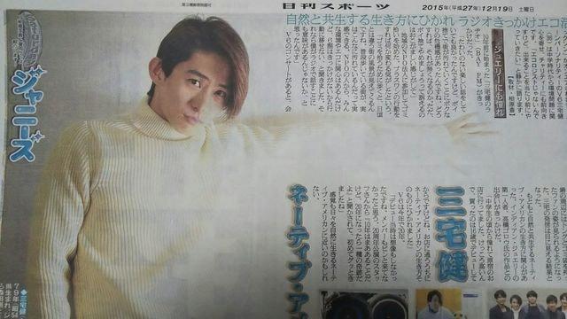 V6 三宅健◇2015.12.19日刊スポーツ Saturdayジャニーズ  < タレントグッズの
