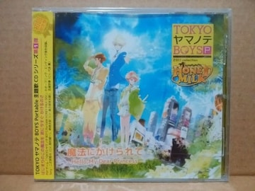 【TOKYOヤマノテBOYS】CD(鈴村健一/森久保祥太郎/代永翼)