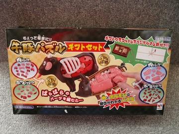 メガハウス「牛豚パスルギフトセット」800(ク)