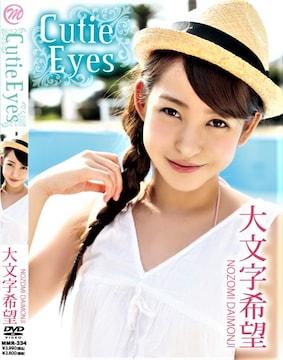 ◆大文字希望 / Cutie Eyes