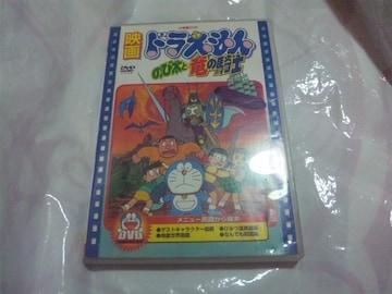 【DVD】ドラえもん のび太と竜の騎士